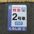 Photos: 海南駅の乗車目標(1)