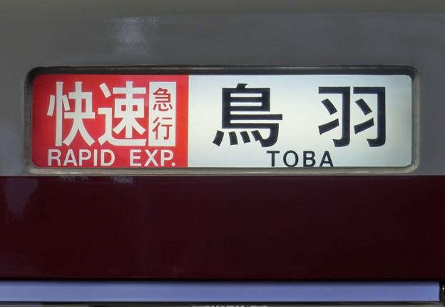 近鉄5200系:快速急行 鳥羽
