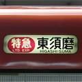 Photos: 阪神9300系:特急 東須磨