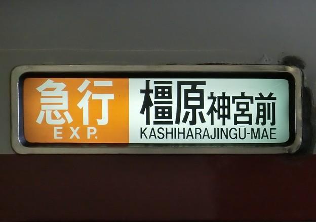 写真: 近鉄9200系:急行 橿原神宮前