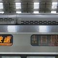 写真: JR西日本223系:R 快速 日根野 1号車