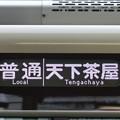 Photos: 阪急1300系:普通 天下茶屋