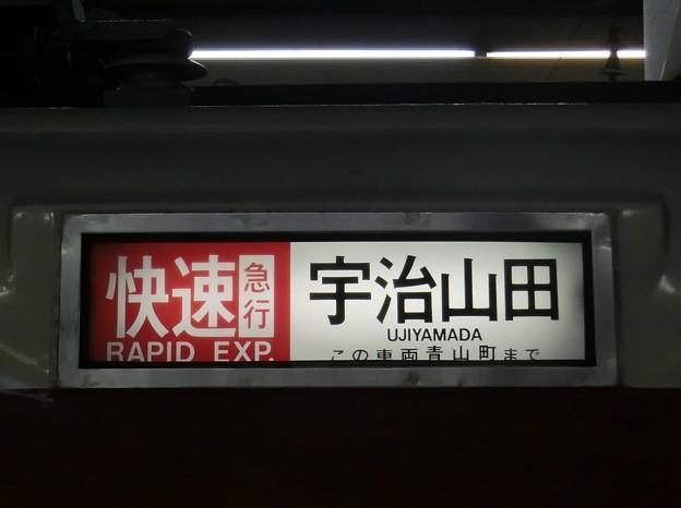 近鉄2410系:快速急行 宇治山田 この車両青山町まで