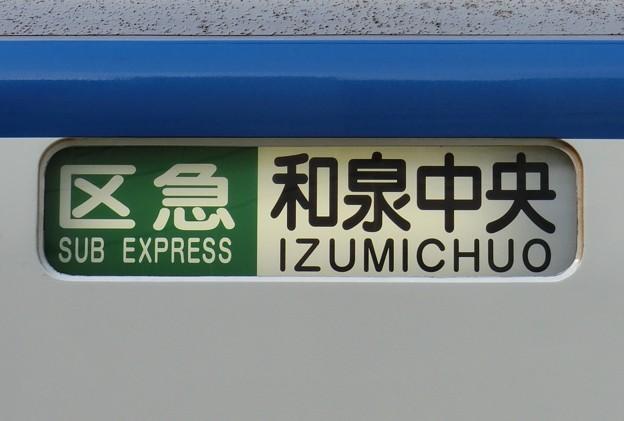 泉北高速7000系:区急 和泉中央