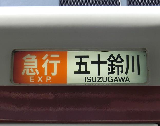 近鉄5200系:急行 五十鈴川