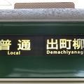 写真: 京阪7000系:普通 出町柳