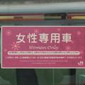 JR東日本中央線:女性専用車両ステッカー