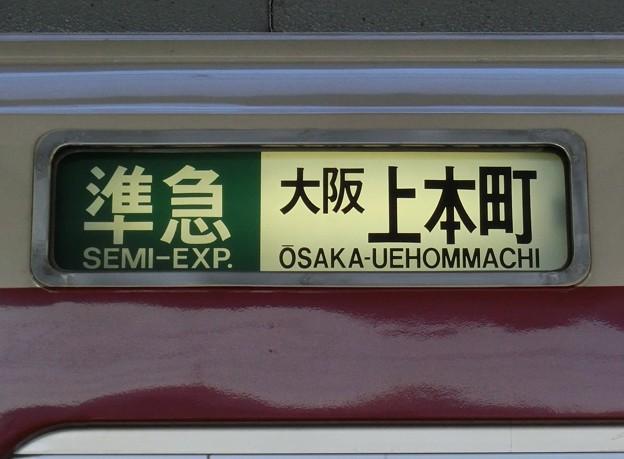 近鉄2800系:準急 大阪上本町