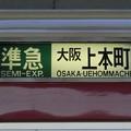 Photos: 近鉄2800系:準急 大阪上本町