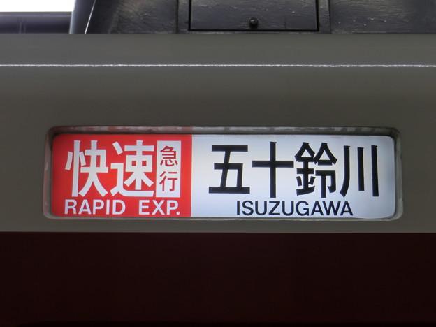 近鉄1220系:快速急行 五十鈴川