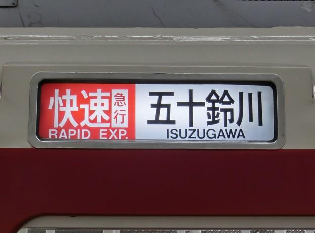 近鉄2410系:快速急行 五十鈴川