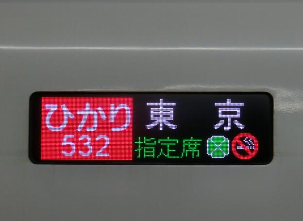 JR東海N700系2000番台:ひかり532 東京 指定席(グリーン車)