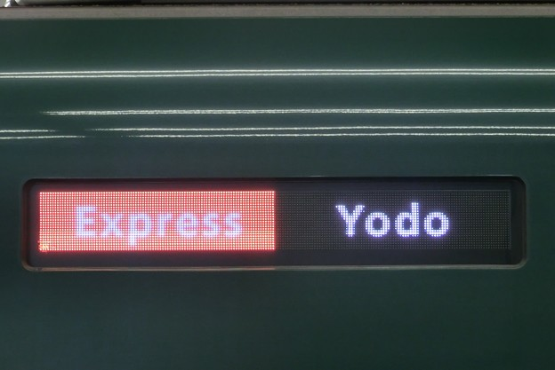 写真: 京阪13000系:Express  Yodo
