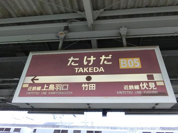 竹田駅の駅名表(近鉄側)