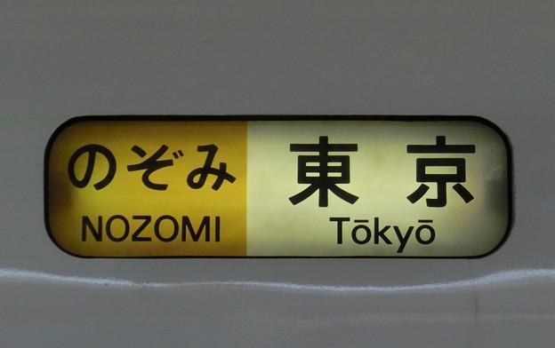 JR東海700系:のぞみ 東京