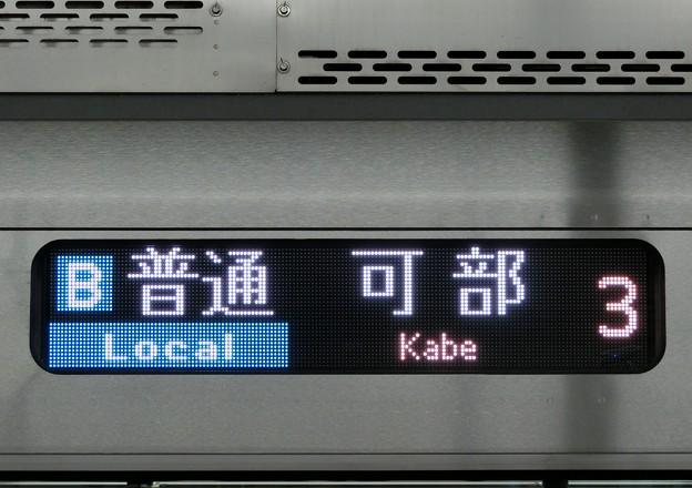 JR西日本227系:B 普通 可部 3号車