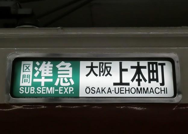 近鉄2410系:区間準急 大阪上本町