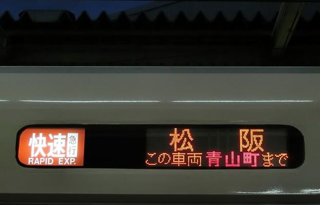 近鉄9020系:快速急行 松阪 この車両青山町まで