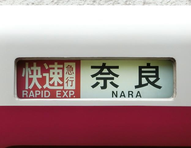 近鉄5800系:快速急行 奈良