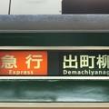 写真: 京阪6000系:特急 出町柳
