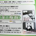 パンダで説明!。