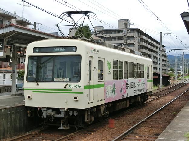 叡電:700系-01
