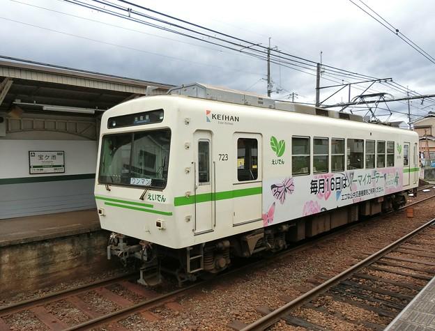叡電:700系-03