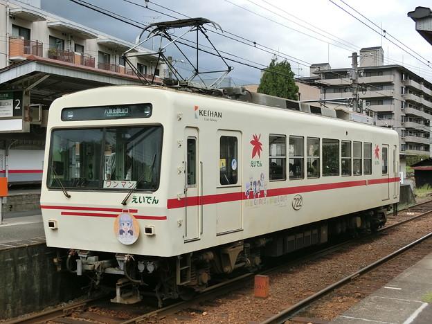 叡電:デオ720形-05