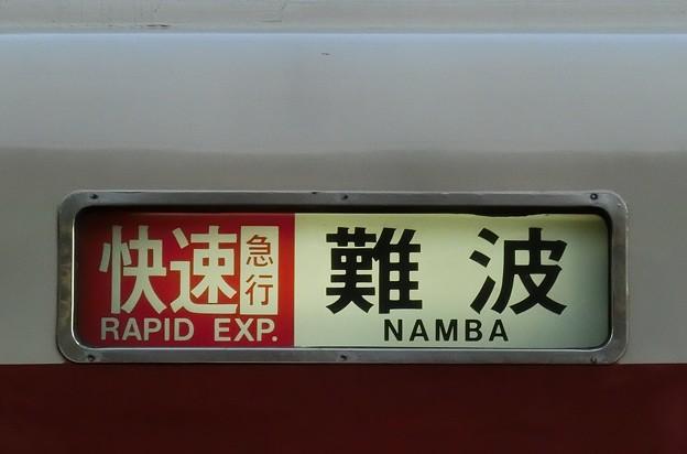 近鉄9200系:快速急行 難波