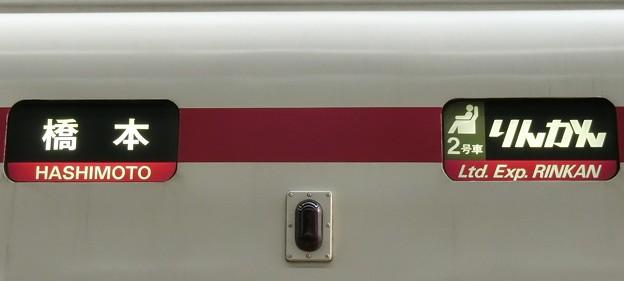 南海30000系:りんかん 2号車 橋本