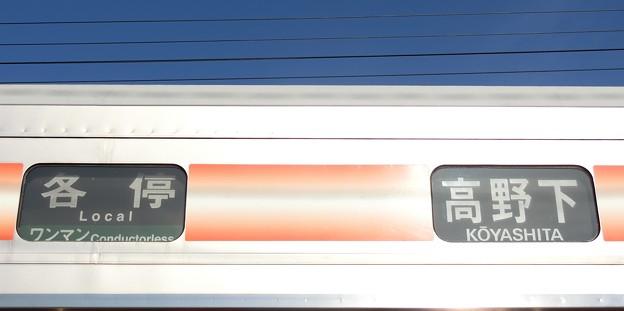 南海2300系:普通(ワンマン) 高野下