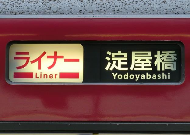 京阪8000系:ライナー 淀屋橋