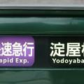 京阪1000系:快速急行 淀屋橋