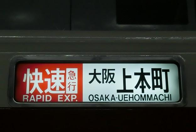 近鉄2410系:快速急行 大阪上本町