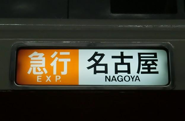 近鉄2410系:急行 名古屋