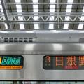 写真: JR西日本225系5000番台: R 区間快速 日根野 3号車