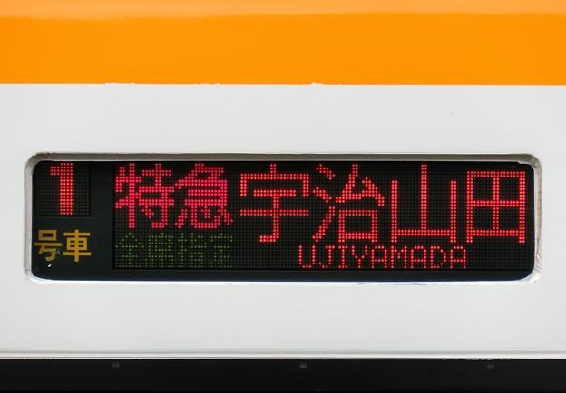 近鉄22600系:特急 全席指定  宇治山田 1号車(新塗装)
