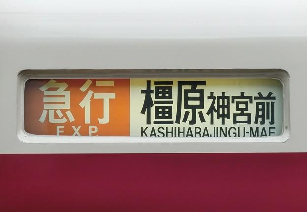写真: 近鉄1252系:急行 橿原神宮前