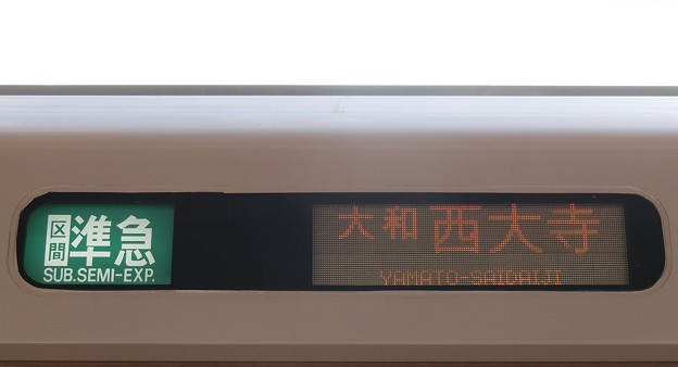 写真: 近鉄9820系:区間準急 大和西大寺