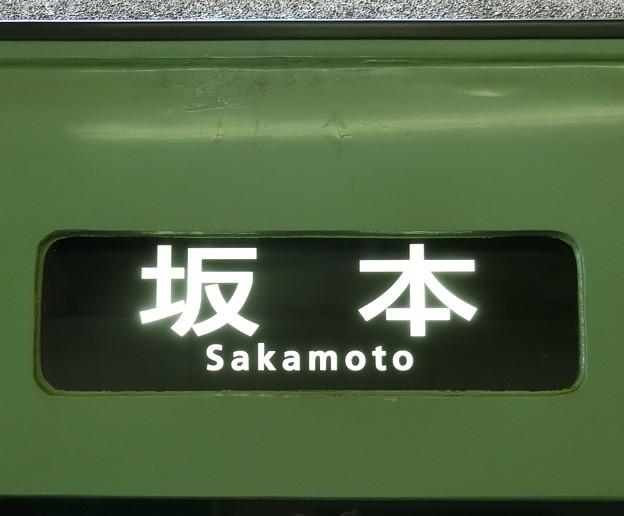 写真: 京阪600形:坂本
