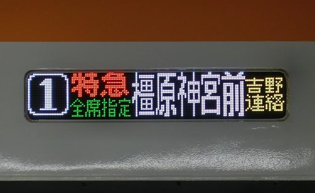 写真: 近鉄22000系(更新車):特急 全席指定 橿原神宮前 吉野連絡 1号車