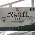 写真: 極楽橋駅