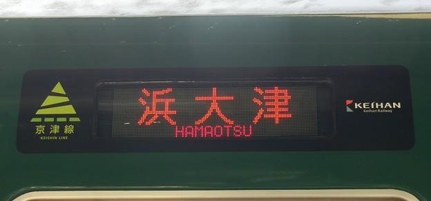 京阪800系(更新車):浜大津