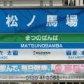 写真: 松ノ馬場駅