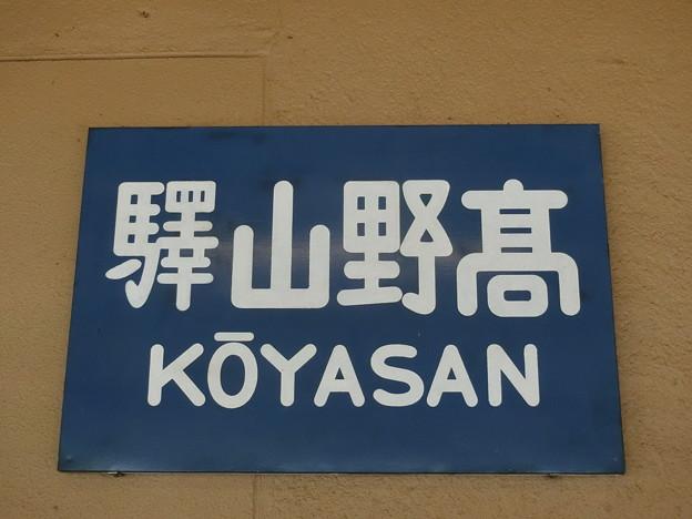 写真: 高野山駅
