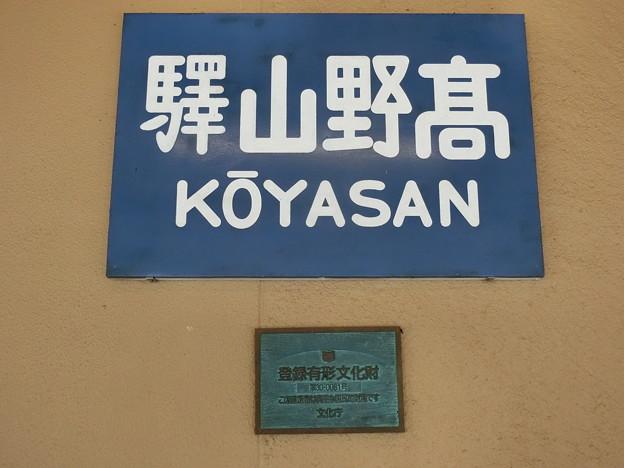 写真: 高野山駅(登録有形文化財)