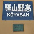 高野山駅(登録有形文化財)