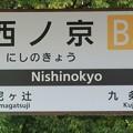 写真: 西ノ京駅