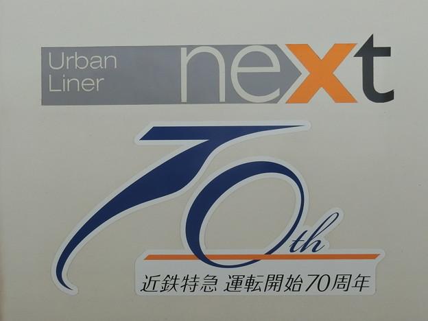 ロゴ:近鉄特急運転開始70周年記念(アーバンライナーnext)