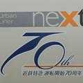 Photos: ロゴ:近鉄特急運転開始70周年記念(アーバンライナーnext)